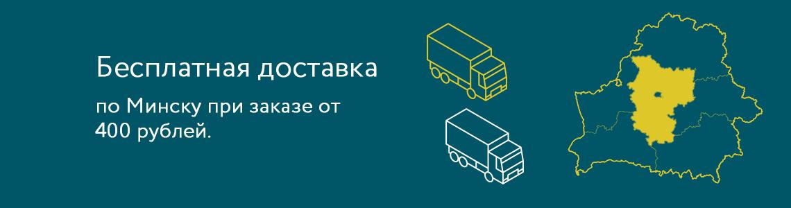 Бесплатная доставка по Минску